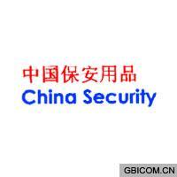 中国保安用品  CHINA SECURITY