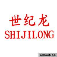 世纪龙  SHIJILONG