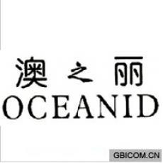 澳之丽  OCEANID