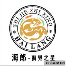 海郎狮界之星 SHIJIEZHIXING HAILANG