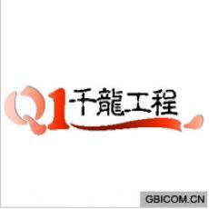 千龙工程;QL