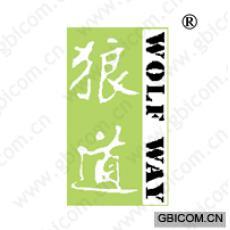 狼道;WOLF WAY