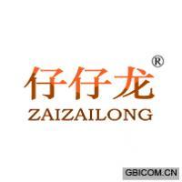 仔仔龙ZAIZAILONG