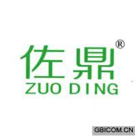 佐鼎ZUODING